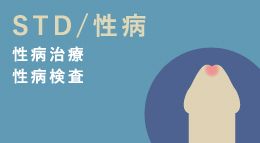 STD/性病